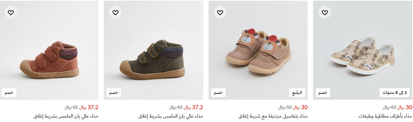 خصومات max علي احذية الاولاد